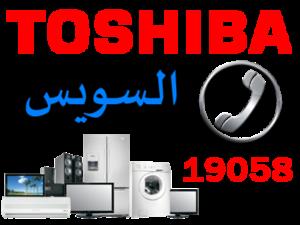 تليفون توشيبا العربي بالسويس