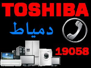 خدمة عملاء صيانة توشيبا العربي في دمياط