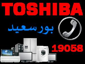 خدمة عملاء صيانة توشيبا العربي بورسعيد