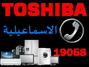 رقم توشيبا العربي بالاسماعيلية