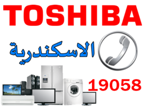رقم مركز صيانة توشيبا بالاسكندرية