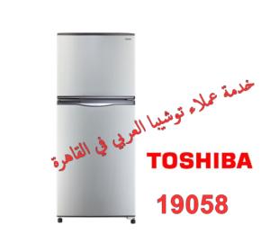 رقم الخط الساخن لخدمة عملاء مركز صيانة ثلاجات توشيبا العربي في القاهرة