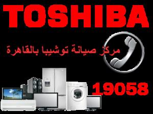 رقم تليفون خدمة عملاء مركز صيانة توشيبا العربي بالقاهرة