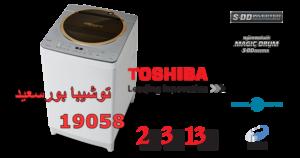 رقم تليفون مركز صيانة غسالات توشيبا العربي في بورسعيد